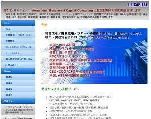IBCコンサルティング コーポレートサイト